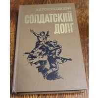 К.К. Рокоссовский. Солдатский долг. Воспоминания. 1984 год.