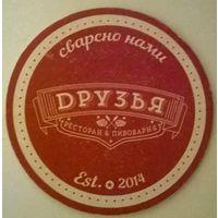 Друзья подставка под пиво (Минск, Беларусь)