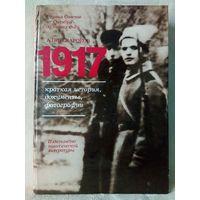 1917 Краткая история, фотографии, документы. А.П. Ненароков