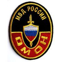 Шеврон Отряда милиции особого назначения (ОМОН) МВД России (рапродажа коллекции)