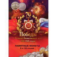 Альбом - планшет под памятные монеты 70 лет Победы 5 и 10 руб.