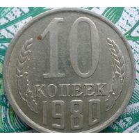 10 копеек 1980 шт 2.3 Обмен