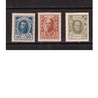 Россия-1915 (Заг.С1-С3) *, С3-разн.(сдвиг обр. стороны),Марки деньги, R