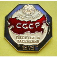 Всесоюзная перепись населения СССР . 1979 г. 877.