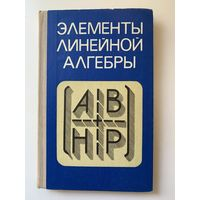 Р.Ф. Апатенок. Элементы линейной алгебры. 1977 год