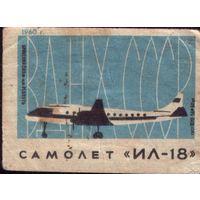 1960 год Этикетка Брянск Самолёт