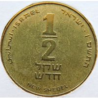 Израиль 1/2 шекеля 1988 год