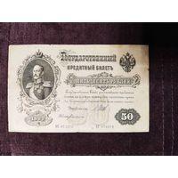 Россия 50 рублей 1899