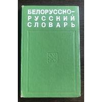 БЕЛОРУССКО - РУССКИЙ СЛОВАРЬ, 1975 г.