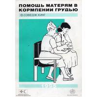 Ф. Сэведж Кинг. Помощь матерям в кормлении грудью