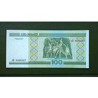 100 рублей  серия яВ UNC.