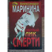 Александра Маринина. Светлый лик смерти. Имя потерпевшего: никто. Серия: Черная кошка (твердый переплет)