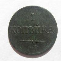 1 копейка 1837 г
