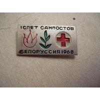 1 слет санпостов .Белоруссия 1968.