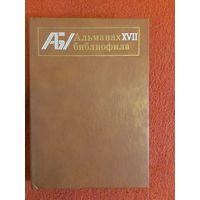 Альманах библиофила. Выпуск 17