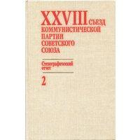 XXVIII съезд Коммунистической партии Советского Союза, 2 - 13 1990 г.: Стеногр. отчет.