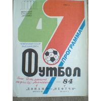 1984 год Динамо Минск--Нефтчи Баку