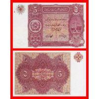 [КОПИЯ] Афганистан 5 афгани 1936г. (красная)