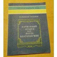 Карманный оракул или наука благоразумия-Бальтасар грасиан