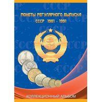 Альбом-планшет на 125 монет СССР регулярного выпуска 1981-1991 годы. (993231)
