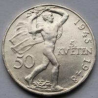 Чехословакия,50 крон, 1948, серебро