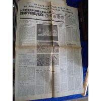 Газета Комсомольская правда от 22.08.1991 г.(Путч в СССР).