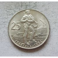 Чехословакия 25 крон 1954 10 лет Словацкому восстанию - серебро