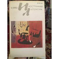 """Журнал """"Иностранная Литература"""", 9/ 1990"""