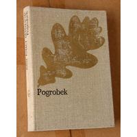 "Jozef Ignacy Kraszewski ""Pogrobek"" (па-польску)"
