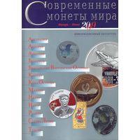 Современные монеты мира Январь-Июнь 2009