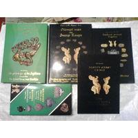 Альбоми -Серия с 5 книг по Скифам