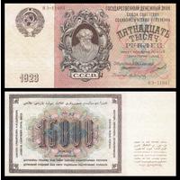 [КОПИЯ] 15 000 рублей 1923 с водяным знаком