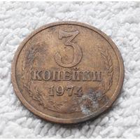 3 копейки 1974 СССР #06