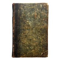 ПРОСТОНАРОДНЫЕ ПОУЧЕНИЯ, Протоиерея Тимофея Соколова. (1887г.) антикварное издание)