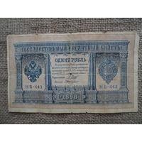 1 рубль 1898 года Шипов