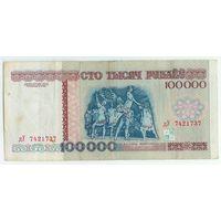 100000 рублей 1996 года. серия дУ