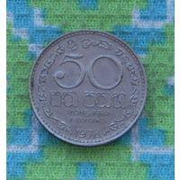 Шри-Ланка 50 центов 1978 года. Инвестируй в коллекционирование!