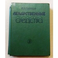"""Машковский """"Лекарственные средства"""" (в 2 томах)"""