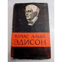 Томас Альва Эдисон. 1847-1931