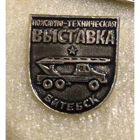Пожарная техническая Выставка Витебск