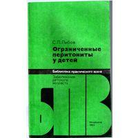 Ограниченные перитониты у детей / Либов С.Л.- Л.:Медицина.- 1983.- 184 с.