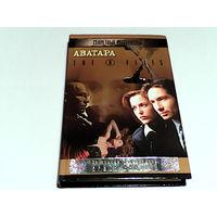 Книга СЕКРЕТНЫЕ МАТЕРИАЛЫ ''Аватара''