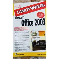 Office 2003 Самоучитель