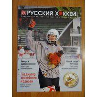 """Журнал """"Русский хоккей"""" Декабрь 2013 года"""