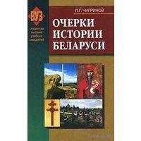 Очерки истории Беларуси. Издание 3-е исправленное