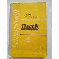 Книга для учителя к учебнику немецкого языка для 4 класса средней школы