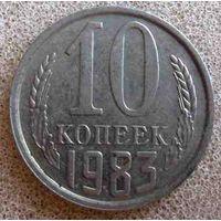 10 копеек 1983 г.