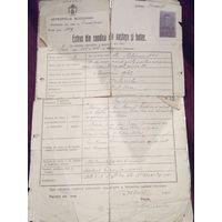 Выписка о рождении и крещении 1942г
