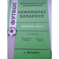 03.06.1994 Локомотив Витебск--Динамо Минск тираж150 сост. плысов
