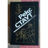 Рекс Стаут. Собрание сочинений - 15 книг (цена указана за одну книгу)